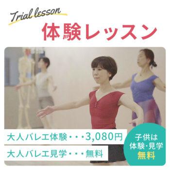 西村静香メディカルバレエ体験レッスン
