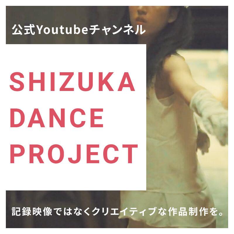 SHIZUKA DANCE PROJECT