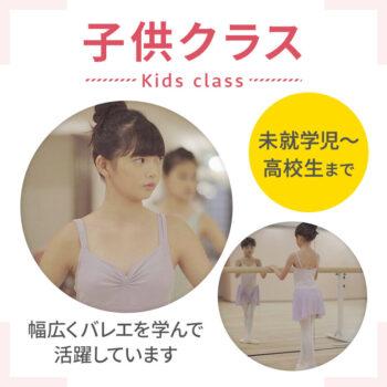 西村静香メディカルバレエ子供クラスについて